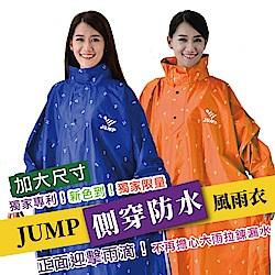 JUMP 將門獨家專利 x OS印花側穿套頭式風雨衣x絕佳防水=加大尺寸