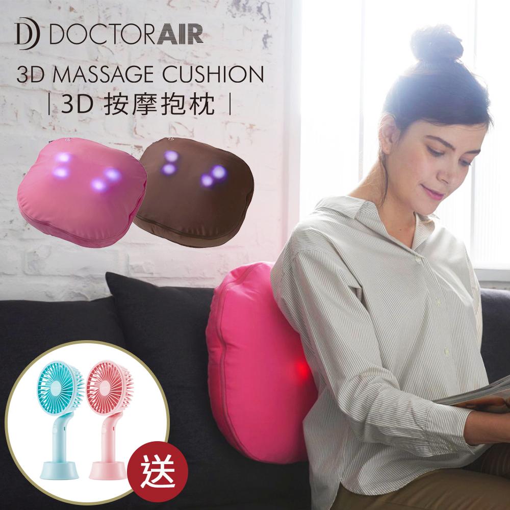 DOCTOR AIR 3D按摩抱枕(公司貨)