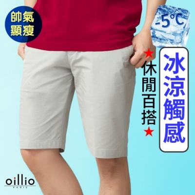 oillio歐洲貴族 男裝 休閒短褲 素面百搭 立體顯瘦剪裁 超柔手感 灰色