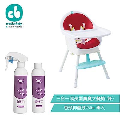 【美國 Creative Baby】三合一成長型寶寶大餐椅(紅色)+香頭抑菌液250ml二入組
