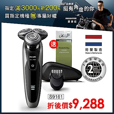 [結帳折600] 飛利浦乾濕兩用三刀頭電鬍刀/刮鬍刀S9161(快速到貨)