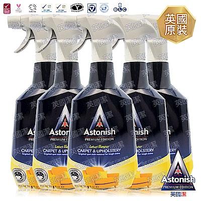 Astonish英國潔 織物乾洗去漬劑 5瓶 (750mlx5)