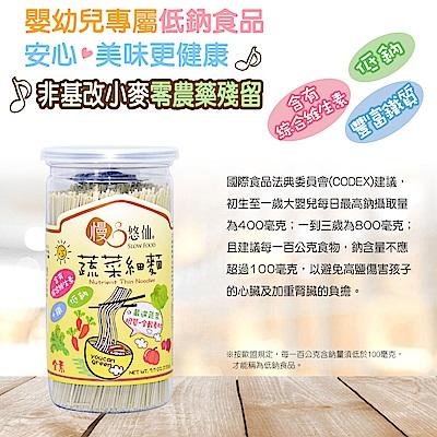 慢悠仙 兒童蔬菜細麵  220g/罐*3