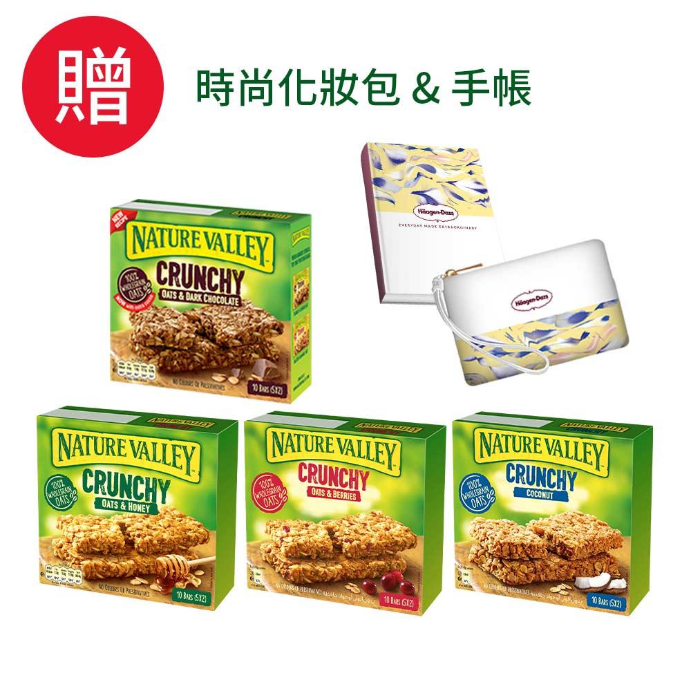 Nature Valley天然谷 纖穀派(箱購)贈哈根達斯化妝包+手帳