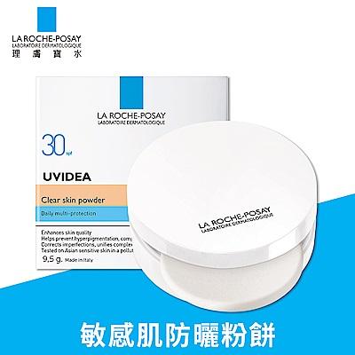理膚寶水 全護長效清透防曬粉餅SPF30 PA+++9.5g