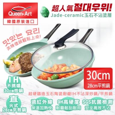 韓國Queen Art超硬鑄造玉石陶瓷耐磨IH不沾三件組(30CM鍋+蓋+28CM平煎鍋)