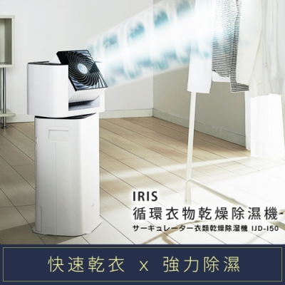日本IRIS 5L 循環衣物乾燥除濕機 DDC-50