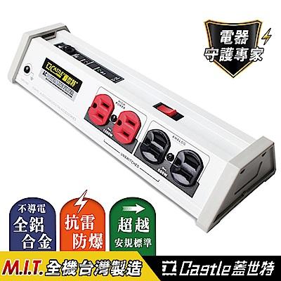 【Castle 蓋世特】 四代升級版 電源淨化濾波轉接器IV-3孔/8座-(OHT8B蘋果白)