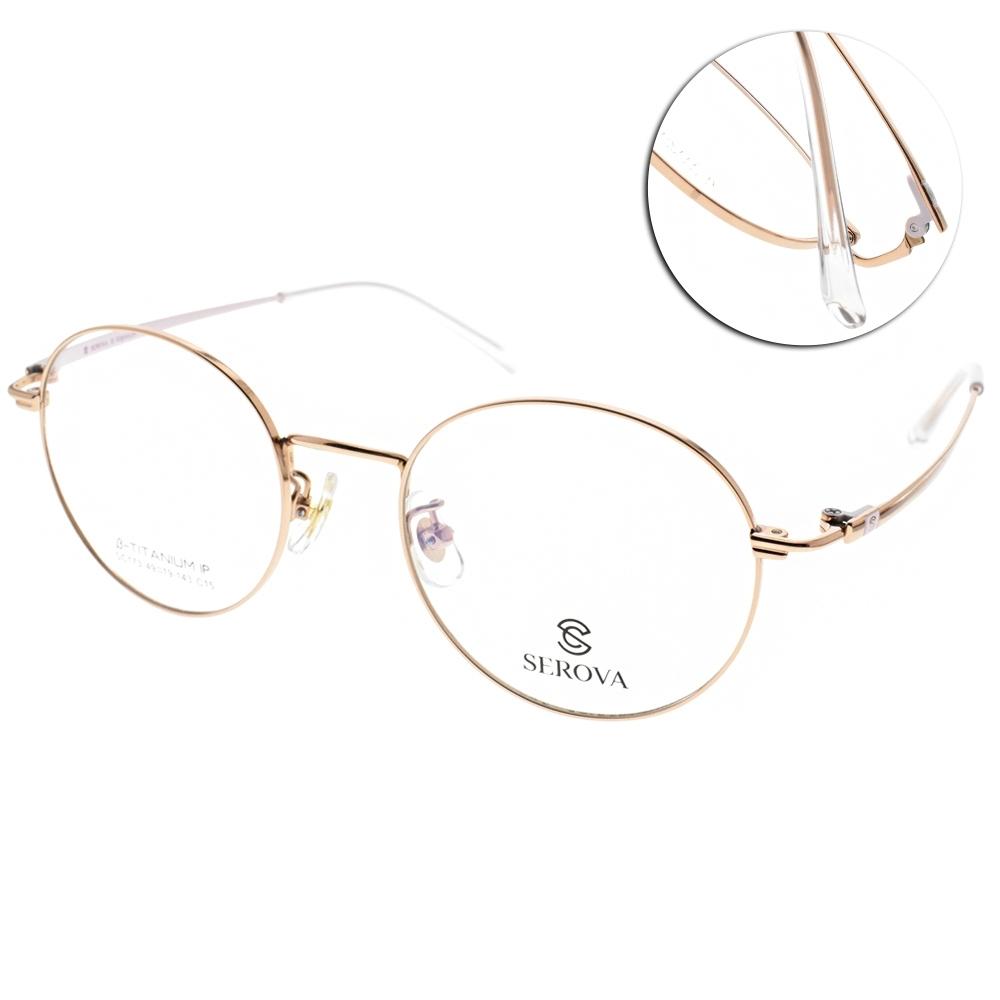 SEROVA眼鏡 簡約氣質圓框款/金-粉#SC173 C15