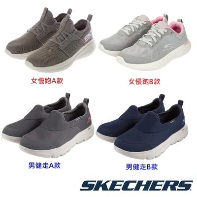 SKECHERS 女輕量慢跑鞋/男防水健走鞋