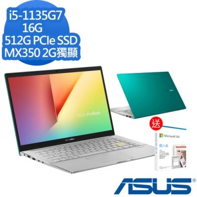 (M365組合)ASUS S433EQ 14吋效能筆電 i5-1135G7/MX350 2G獨顯/16G/512G PCIe SSD/Win10/VivoBook S14/主旋綠