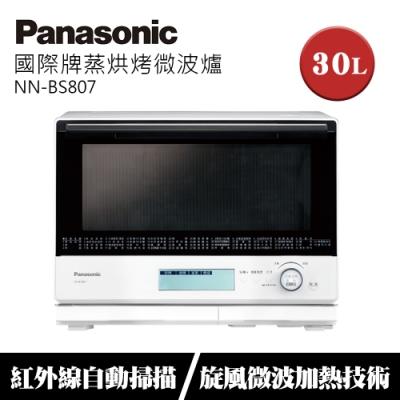 Panasonic 國際牌30L蒸烘烤微波爐 NN-BS807