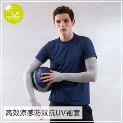 貝柔高效涼感防蚊抗UV成人袖套(加大)-灰色