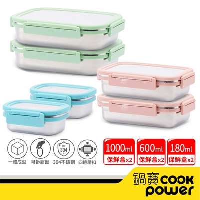 【鍋寶】304不鏽鋼保鮮餐盒-料理6入組
