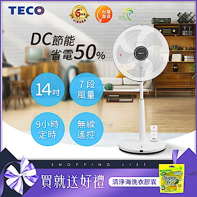 TECO東元 14吋 7段速微電腦遙控DC直流電風扇 XA1405BRD