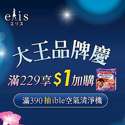 日本大王愛麗思衛生棉 滿$229   1元加購 晚安貼