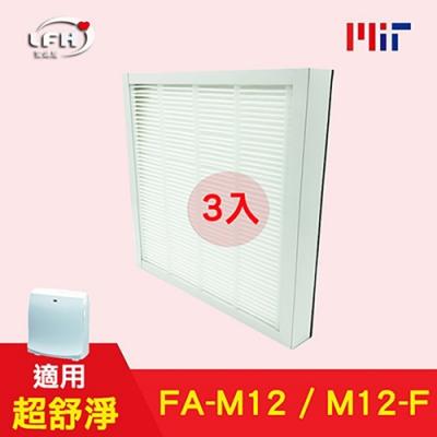 LFH HEPA濾心 適用:3M淨呼吸超舒淨清淨機 FA-M12 3入組