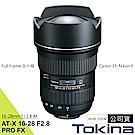 Tokina AT-X16-28 F2.8 PRO 超廣角全片幅鏡頭