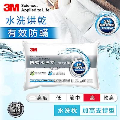 3M 新一代防蹣水洗枕心-加高支撐型 防蟎 枕頭 透氣 可機烘 支撐