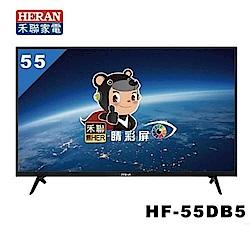HERAN禾聯 55吋 FHD 護眼低藍光 LED液晶顯示+視訊盒器 HF-55DB5