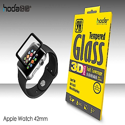 【hoda】Apple Watch 42mm 3D全曲面滿版9H鋼化玻璃保護貼