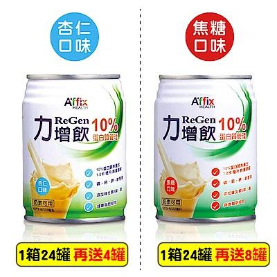 Affix艾益生 力增飲10%蛋白質飲品237mlX24罐