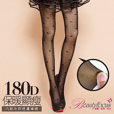 褲襪 180D保暖刷毛假透膚雙層褲襪(星星)BeautyFocus