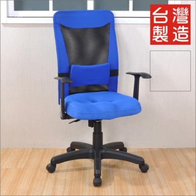 DFhouse雅緻3D大綱人體工學椅-2色 電腦椅 59*42*103-115