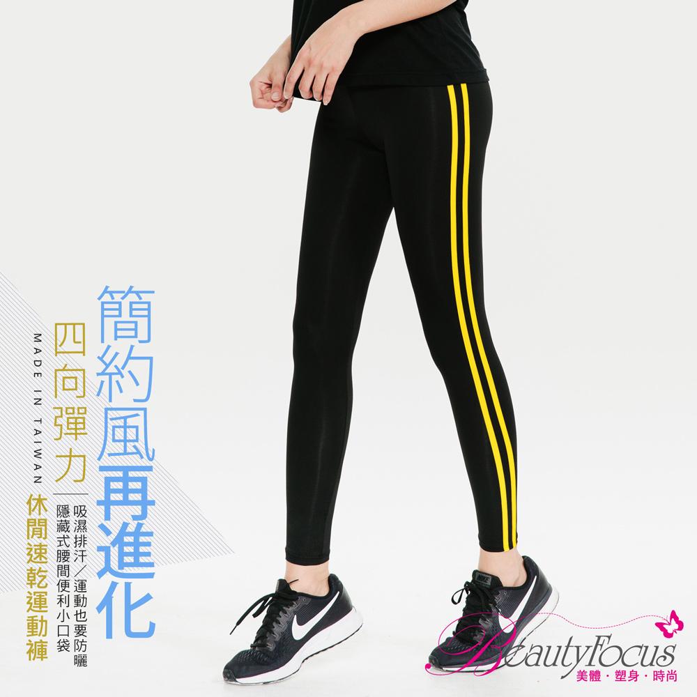 BeautyFocus 全彈性休閒速乾運動褲(雙黃條紋)