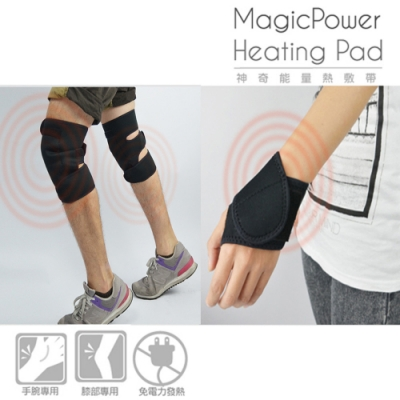 MagicPower 神奇能量熱敷帶 (手腕2入+膝部單入)