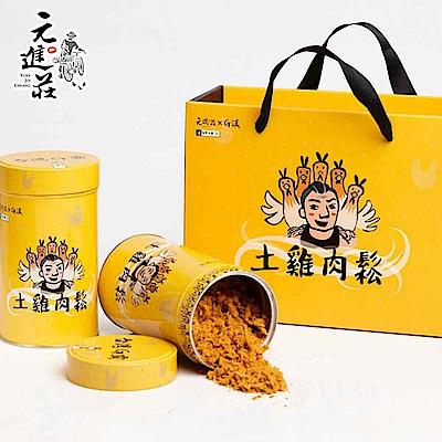 元進莊 台灣G霸-土雞肉鬆(2罐/盒)
