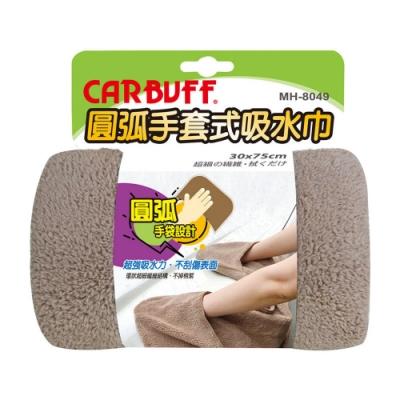 CARBUFF 車痴圓弧手套式吸水巾 (30x75cm 2入) MH-8049