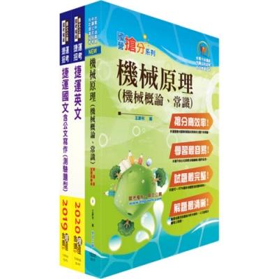 109年台北捷運招考(技術員【機械維修類(高空類)】)套書(贈題庫網帳號、雲端課程)