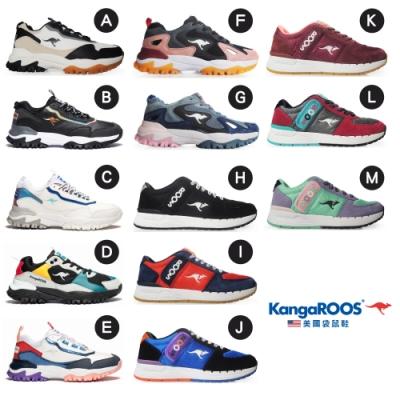 【時時樂限定-43折超有感售完不補】KangaROOS 美國袋鼠鞋 男女越野老爹鞋/經典復古口袋鞋(13款任選)