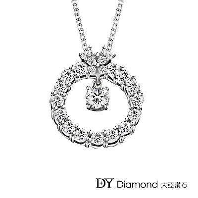 DY Diamond 大亞鑽石 18K金 0.60克拉 D/VS1 華麗時尚鑽墜