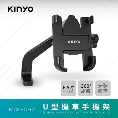 KINYO 6.5吋U型鋁合金機車手機架