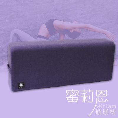FunSport Fit-蜜莉恩瑜珈枕-仙境紫- (Yoga Pillow)瑜伽抱枕/瑜伽枕