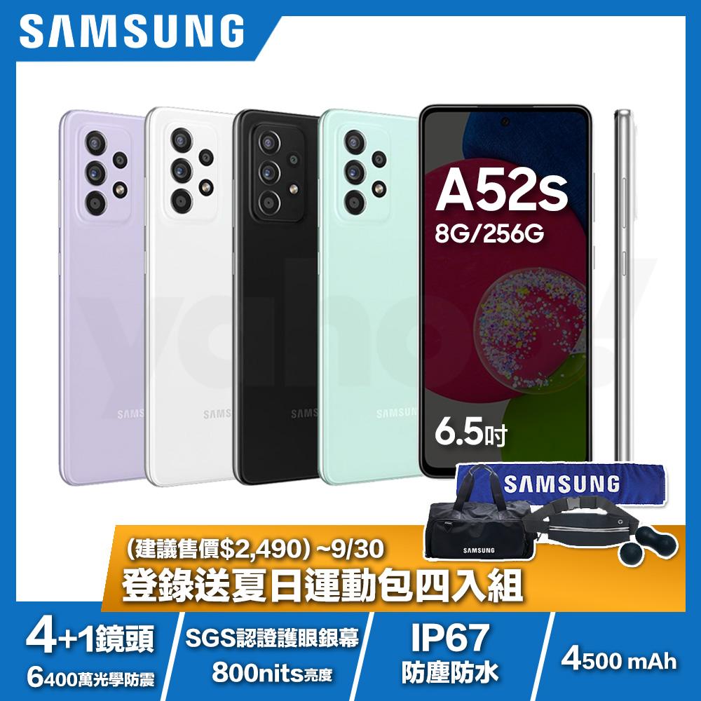 SAMSUNG Galaxy A52s 5G(8G/256G) 6.5吋八核心智慧手機
