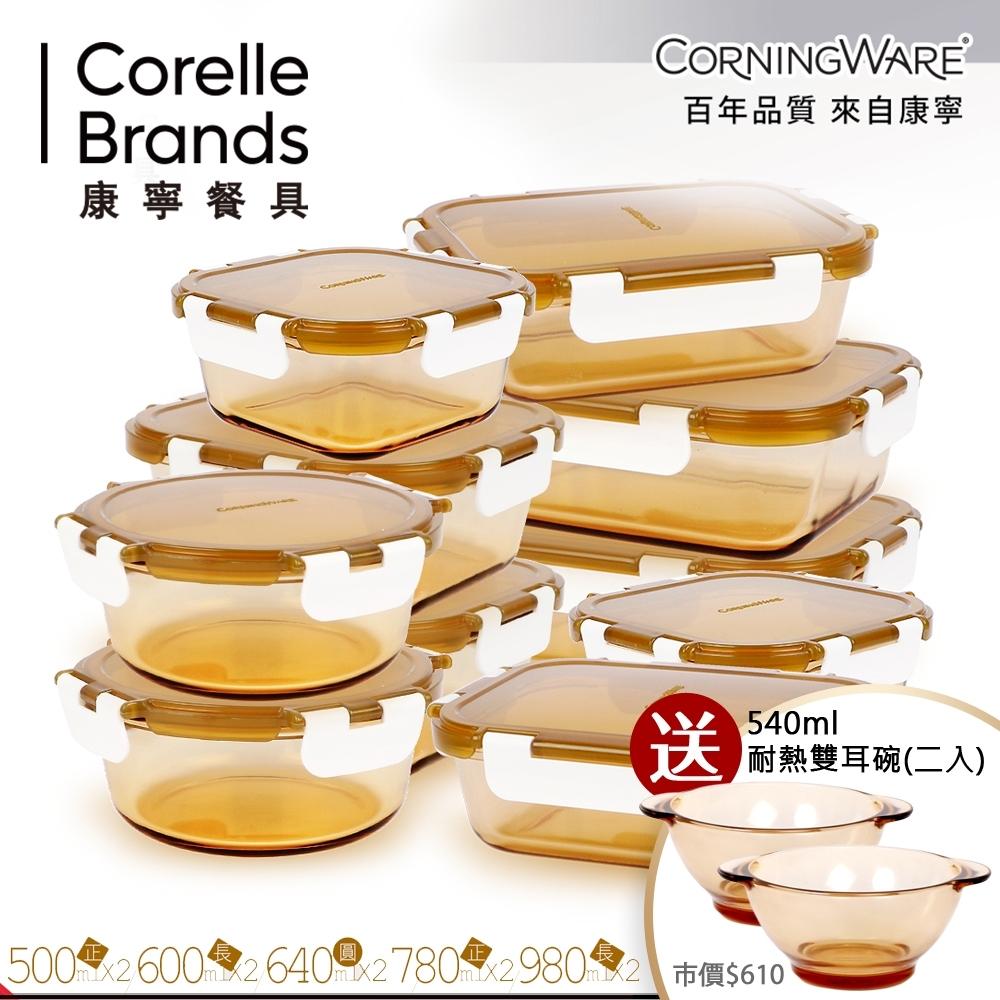 (送雙耳碗)美國康寧CORNINGWARE 透明玻璃保鮮盒10件組 贈 540ml雙耳碗雙入組