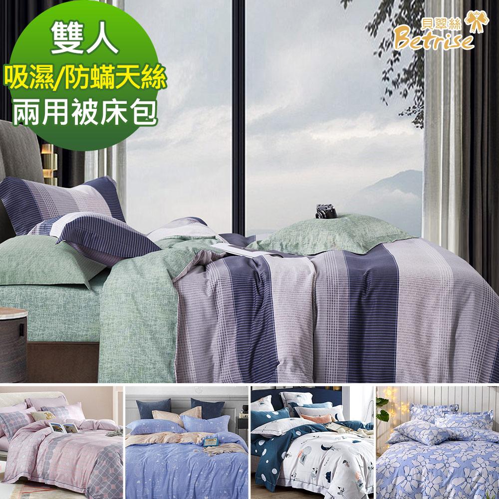 Betrise 雙人 3M吸濕排汗/德國防蹣抗菌天絲四件式兩用被床包組-多款任選 product image 1