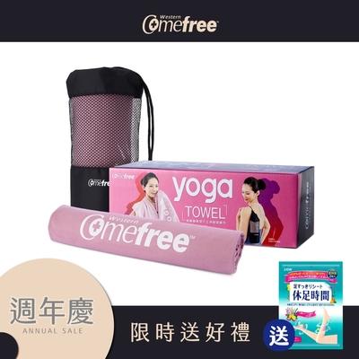 Comefree超細纖維吸汗止滑瑜珈鋪巾