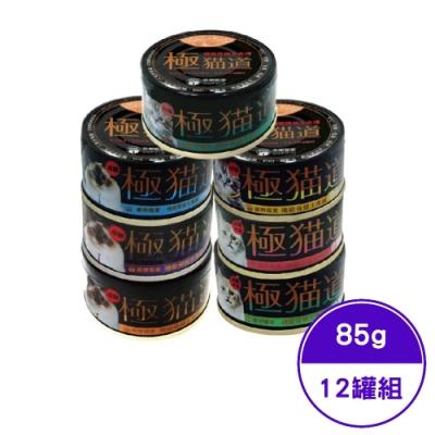 JOY喜樂寵宴-極貓道之機能保健主食罐系列 85g (12罐組)