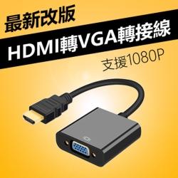 HDMI to VGA轉接線(WD-60)