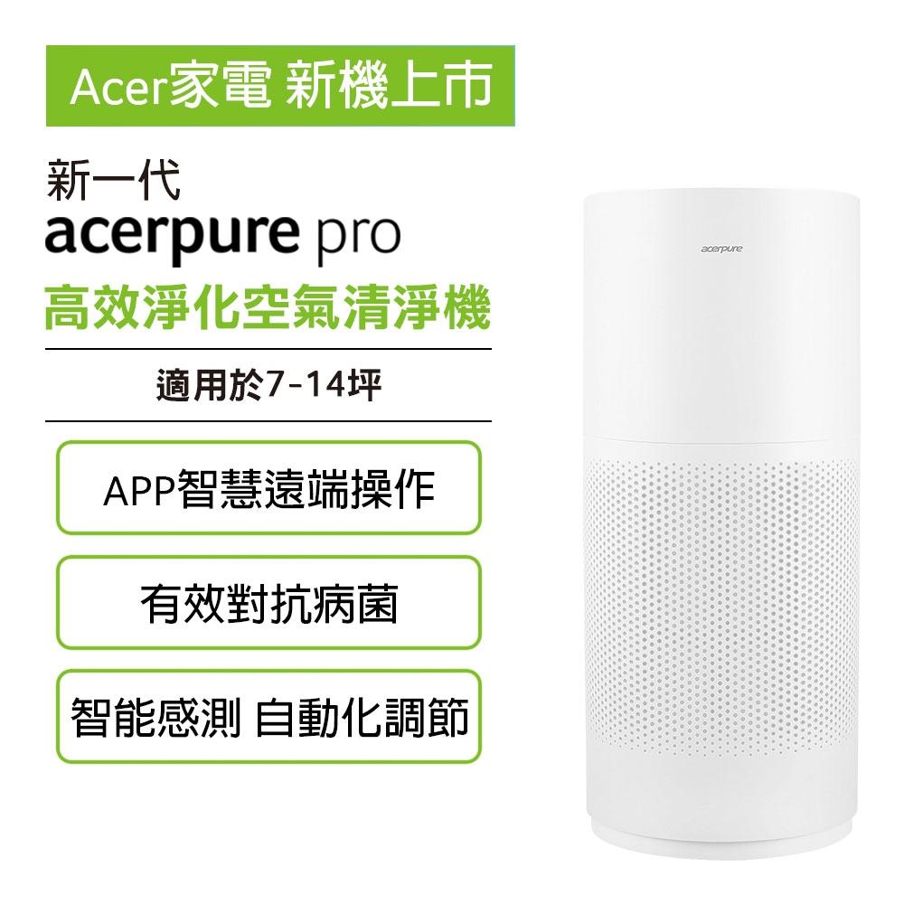 新一代 acerpure pro 高效淨化空氣清淨機 AP551-50W