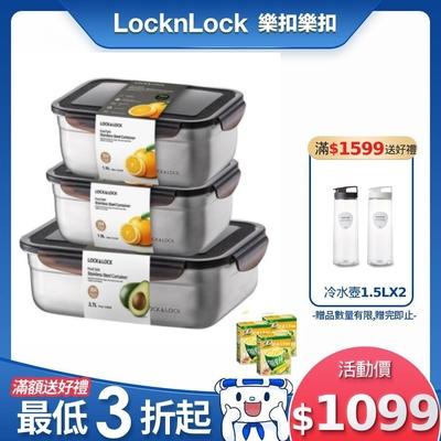 [送康寶杯湯3盒] 樂扣樂扣 不鏽鋼保鮮盒大容量3件組(快)
