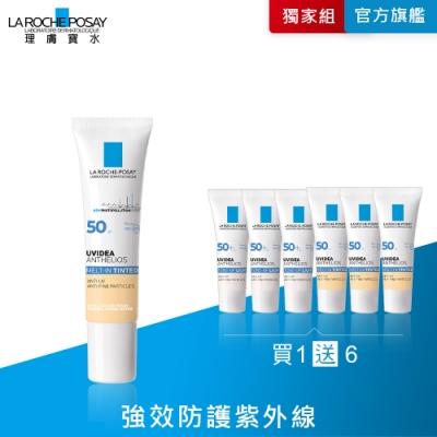 理膚寶水 全護清爽防曬液UVA PRO潤色30ml 買1送6 加量獨家組 強效防護