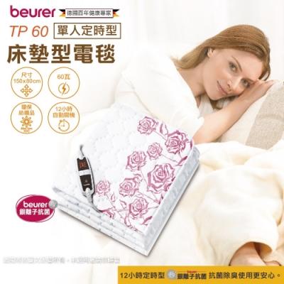 beurer德國博依 單人定時型銀離子抗菌床墊型電毯 TP60
