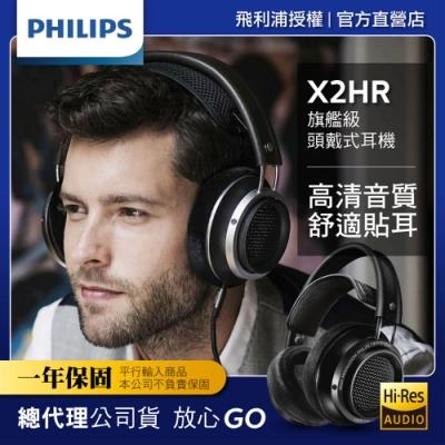 【Philips 飛利浦】Hi-Res頭戴式耳機(X2HR)