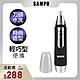 【SAMPO 聲寶】電動鼻毛刀 EY-Z1605L product thumbnail 1