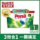 Persil 寶瀅 強效淨垢洗衣膠囊 23gx14入 product thumbnail 1